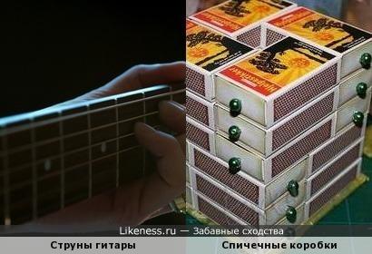Струны гитары напомнили сложенные в стопку спичечные коробки