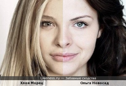Хлоя Морец и Ольга Новосад