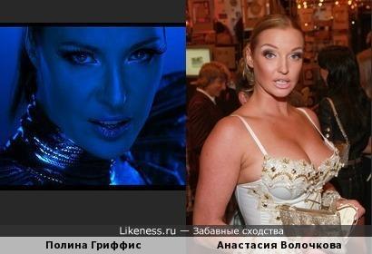 Полина Гриффис в этом образе напоминает Волочкову