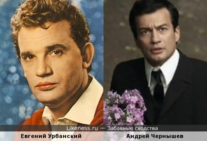 Евгений Урбанский и Андрей Чернышев