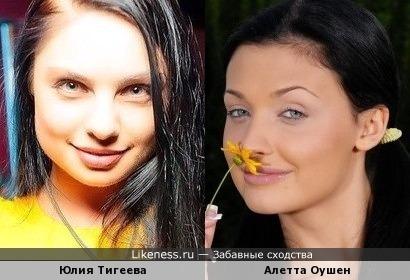 Юлия Тигеева (певица из фильма Горько) похожа на Алетту Оушен (актриса из фильмов для взрослых)
