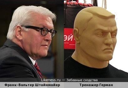 Франк-Вальтер Штайнмайер похож на тренажер Герман