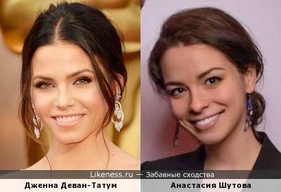 Дженна Деван-Татум похожа на Анастасию Шутову