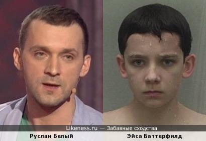 Руслан Белый и Эйса Баттерфилд