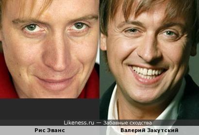 Рис Эванс и Валерий Закутский