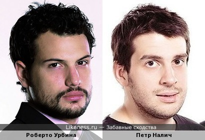 Роберто Урбина и Петр Налич