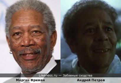 Морган Фриман и Андрей Петров