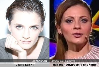 Стана Катич и Наталья Андреевна Еприкян