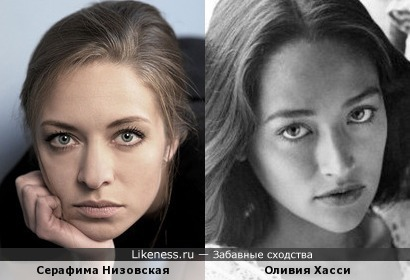 Серафима Низовская и Оливия Хасси