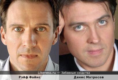 Рэйф Файнс и Денис Матросов