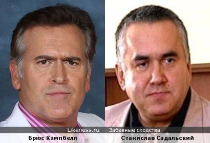 Брюс Кэмпбелл и Станислав Садальский