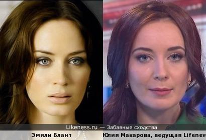 Эмили Блант и Юлия Макарова, ведущая Lifenews