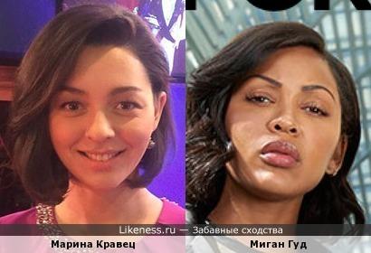 Марина Кравец и Миган Гуд