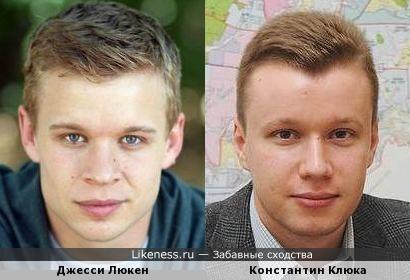 Джесси Люкен и Константин Клюка