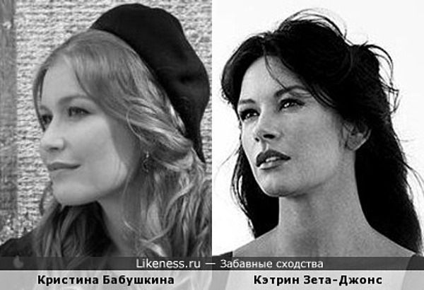 Кристина Бабушкина и Кэтрин Зета-Джонс