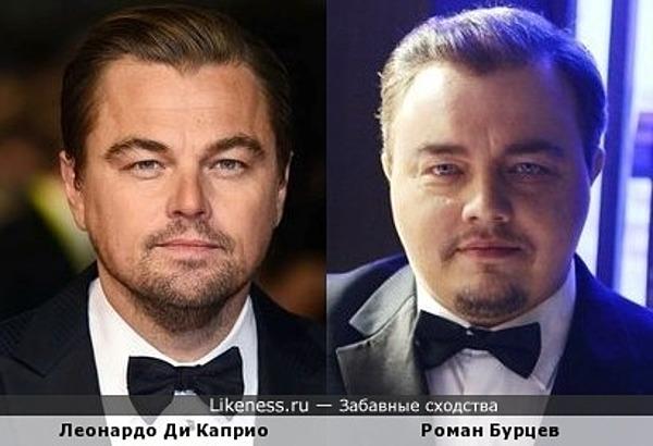 Леонардо Ди Каприо и Роман Бурцев