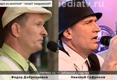 Федор Добронравов и Николай Сафронов