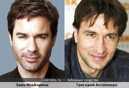 Эрик МакКормак и Григорий Антипенко