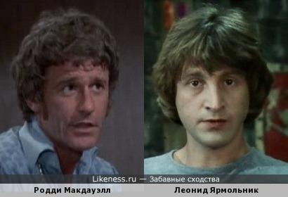 Родди Макдауэлл и Леонид Ярмольник