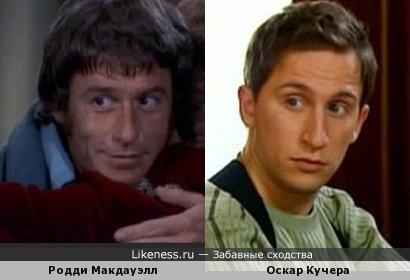 Родди Макдауэлл и Оскар Кучера