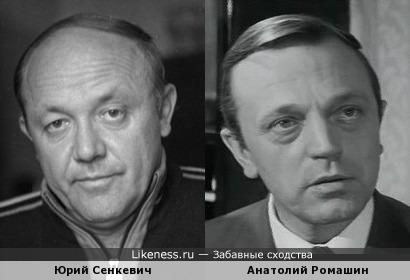 Юрий Сенкевич и Анатолий Ромашин