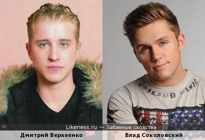 Дмитрий Веркеенко и Влад Соколовский