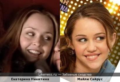 Екатерина Никитина и Майли Сайрус