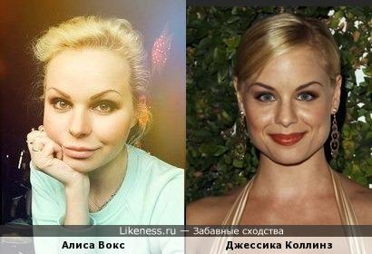 Алиса Вокс и Джессика Коллинз