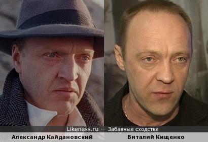 Александр Кайдановский и Виталий Кищенко