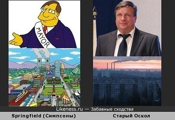 Симпсоны живут в Белгородской области?