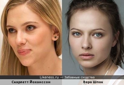 Скарлетт Йоханссон и Вера Шпак