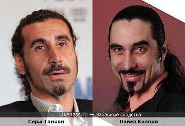 Серж Танкян и Павел Козлов