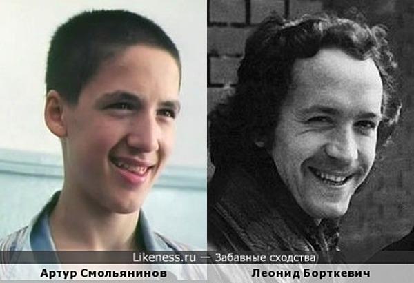 Артур Смольянинов и Леонид Борткевич