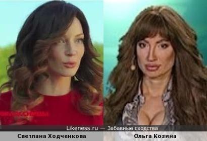 Светлана Ходченкова и ведущая викторины