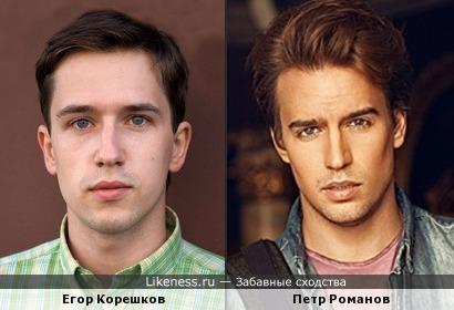 Егор Корешков и Петр Романов