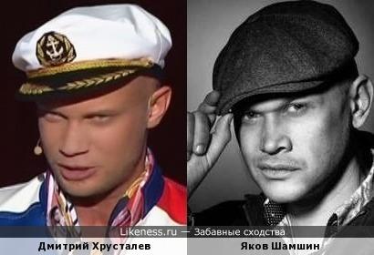 Дмитрий Хрусталев и Яков Шамшин