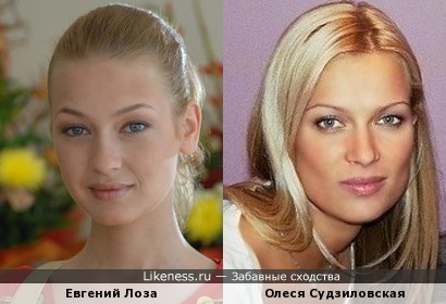 Евгений Лоза и Олеся Судзиловская