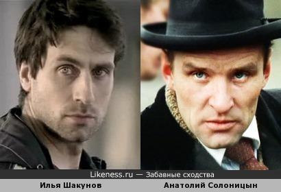 Илья Шакунов и Анатолий Солоницын