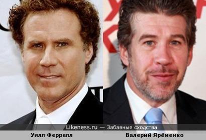 Уилл Феррелл и Валерий Ярёменко