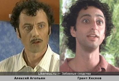 Алексей Агопьян и Грант Хеслов
