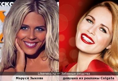 Маруся Зыкова и девушка из рекламы Colgate