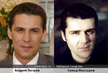 Андрей Петров и Самад Мансуров