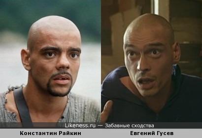 Константин Райкин и Евгений Гусев