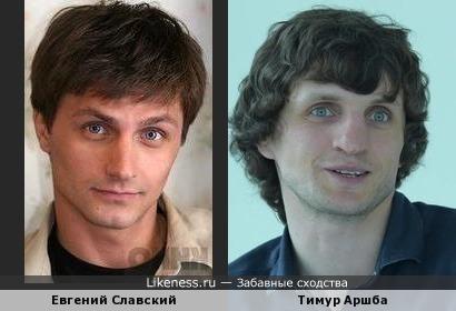 Евгений Славский и Тимур Аршба