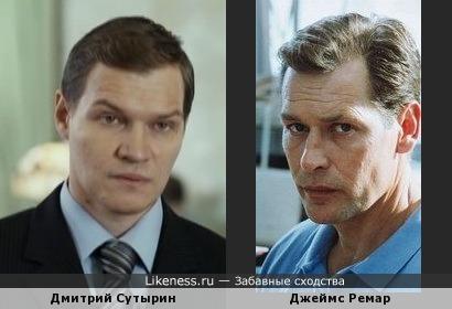 Дмитрий Сутырин и Джеймс Ремар