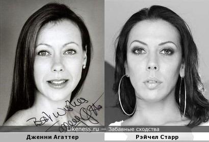 Дженни Агаттер и Рэйчел Старр