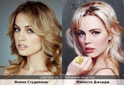 Янина Студилина и Мелисса Джордж