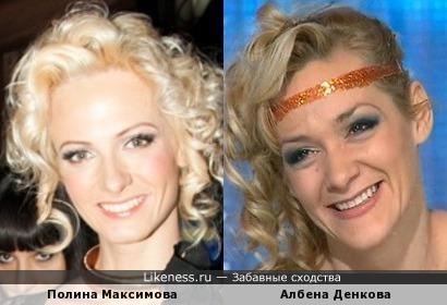 Полина Максимова и Албена Денкова