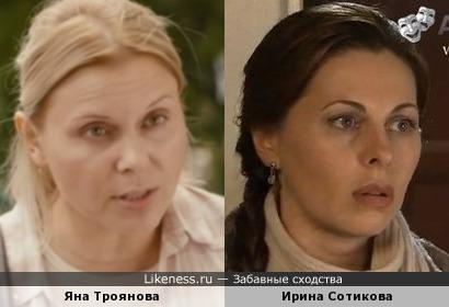 Яна Троянова (Ольга) и Ирина Сотикова