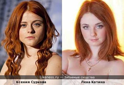 Ксения Суркова и Лена Катина